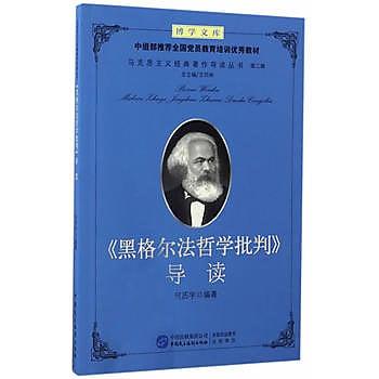 [尋書網] 9787516214077 黑格爾法哲學批判導讀 /艾四林(簡體書sim1a)