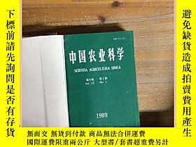 古文物中國農業科學罕見1989 1-6 第22卷露天16354 中國農業科學罕見1989 1-6 第22卷