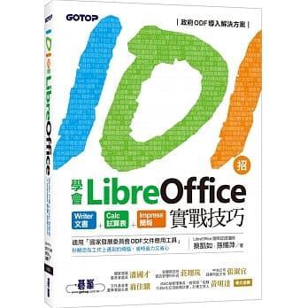 益大資訊~101招學會 LibreOffice|Writer文書 x Calc試算表 x Impress簡報實戰技巧