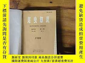 古文物昆蟲知識罕見1988 第25卷 1-6露天16354 昆蟲知識罕見1988 第25卷 1-6