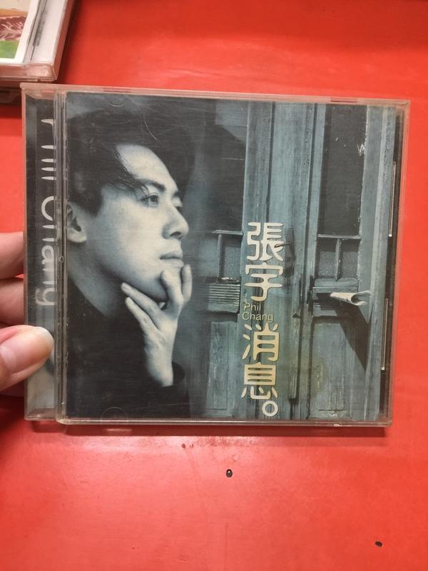 二手正版專輯CD 張宇、消息、圓謊、都算我的、曲終人散、心井、默認 CD殼分離 <R30>