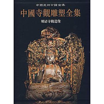 [尋書網] 9787531814122 中國寺觀雕塑全集:明清寺觀造像4(簡體書sim1a)