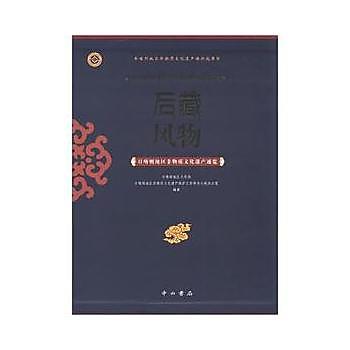 [尋書網] 9787547504031 後藏風物(簡體書sim1a)