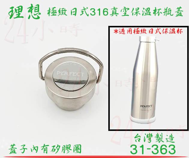 『24小時』PERFECT 極緻 日式316真空保溫杯瓶蓋 31-363 蓋子 水杯 保溫瓶 矽膠 杯蓋 防漏 防溢