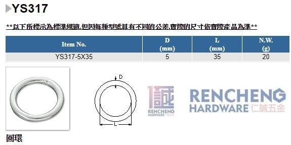 「仁誠五金」附發票! 正台灣製 5mm 白鐵錏焊圓環 YS317 氬銲圓型不鏽鋼圈 STAINLESS 圓形不銹鋼圓圈圈