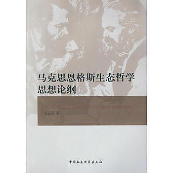 [尋書網] 9787516146477 馬克思恩格斯生態哲學思想論綱 /張進蒙(簡體書sim1a)