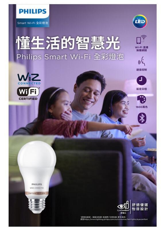 划得來LED Philips 飛利浦 LED 7.5W 燈泡 Wi-Fi WiZ 智慧照明 全彩燈泡 PW004 公司