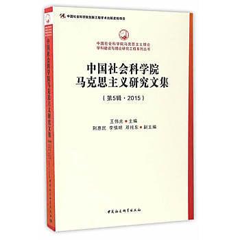 [尋書網] 9787516198087 中國社會科學院馬克思主義研究文集(第5輯?2(簡體書sim1a)