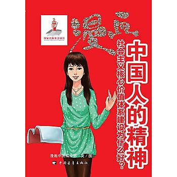 [尋書網] 9787515309460 中國人的精神:社會主義核心價值體系建設為什麼(簡體書sim1a)