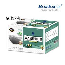 【藍鷹牌】台灣製 成人平面型防塵口罩 NP-12K活性碳口罩 (單片獨立包裝) 50片/盒
