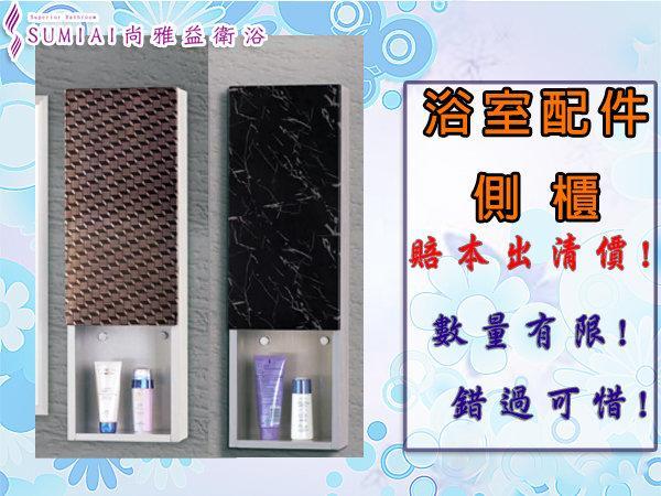 【尚雅益衛浴】浴室配件 置物櫃 不鏽鋼 側櫃 3層 收納 限量特價 另有 鏡櫃 鏡箱