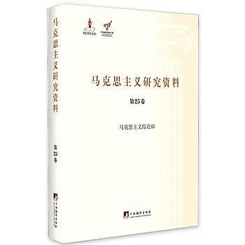 [尋書網] 9787511726117 馬克思主義綜論Ⅲ (馬克思主義研究資料平裝.(簡體書sim1a)
