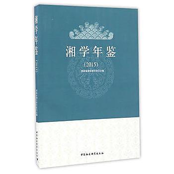 [尋書網] 9787516195352 湘學年鑒(2015) /劉建武(簡體書sim1a)