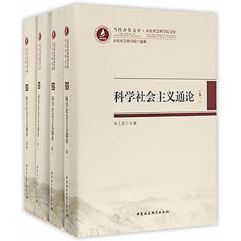 [尋書網] 9787516186893 科學社會主義通論(四卷本) /宋士昌(簡體書sim1a)