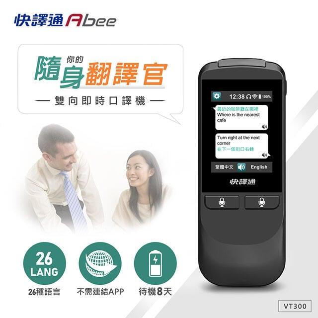 全新含發票~Abee 快譯通 VT300 雙向即時口譯機 40種語言 翻譯機 免打字用說的就能翻譯 翻譯筆 口譯機