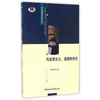 [尋書網] 9787516188552 馬克思主義、道德和歷史 /曲紅梅(簡體書sim1a)