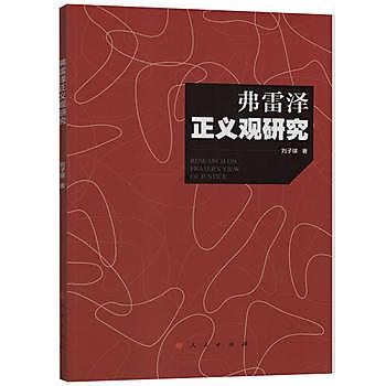 [尋書網] 9787010175966 弗雷澤正義觀研究 /劉子瑛 著(簡體書sim1a)