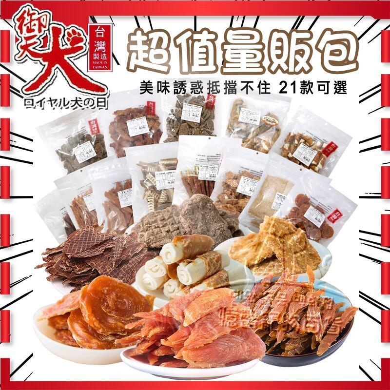 《憶馨 御天犬 超值包》台灣本產 大包裝 量販包 寵物零食 寵物肉乾 狗零食 零食 肉片 肉捲 潔牙骨【B802】