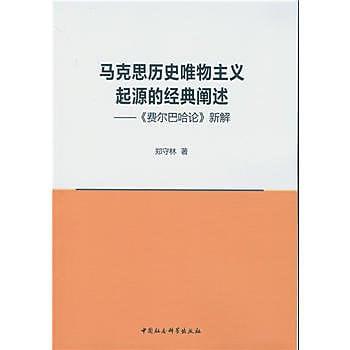 [尋書網] 9787516185711 馬克思歷史唯物主義起源的經典闡述-(《費爾巴(簡體書sim1a)
