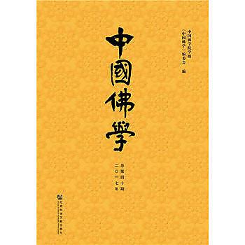 [尋書網] 9787520102384 中國佛學(總第40期)(簡體書sim1a)