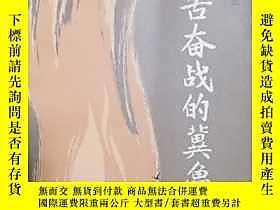 古文物罕見艱苦奮戰的冀魯邊露天210976 罕見艱苦奮戰的冀魯邊  浙江人民出版社