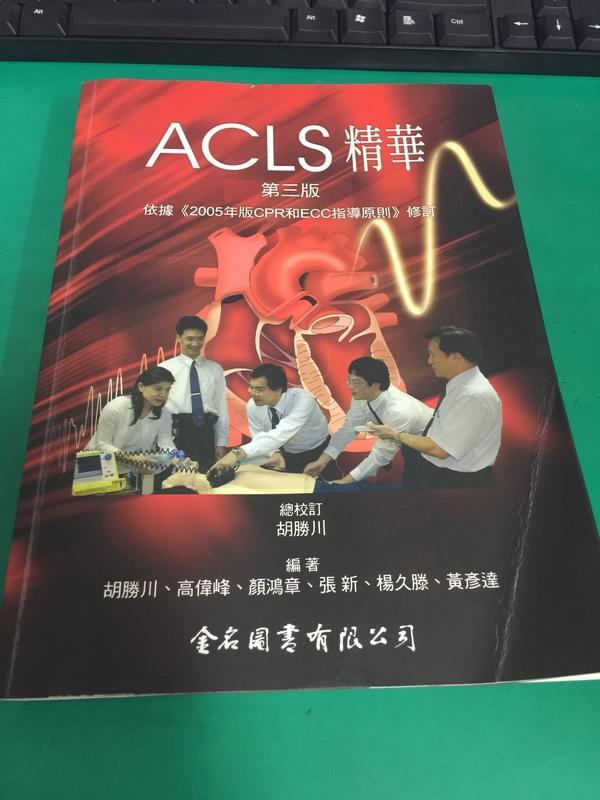 《ACLS精華 第3版 依據(2005年版CPR和ECC指導原則) 修訂》金名圖書 胡勝川 微劃記 <Z86>