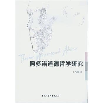 [尋書網] 9787516170618 阿多諾道德哲學研究 /丁乃順  著(簡體書sim1a)