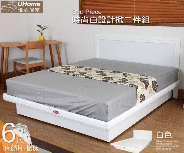 【UHO】時尚設計6尺雙人加大掀床組合/床片+掀床/ 白色/輔助安全桿/促銷價$5,699元~免運