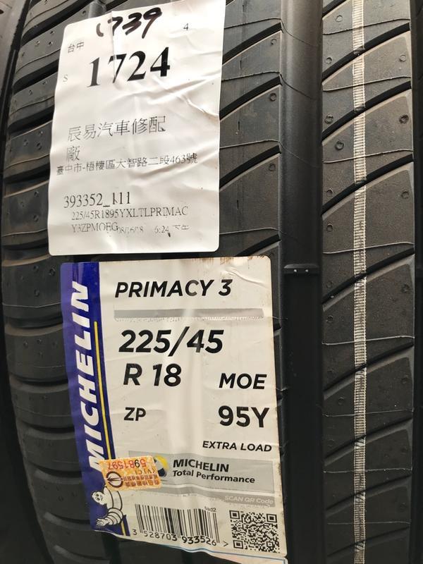 米其林 MICHELIN 245/45/18 PRIMACY 3 ZP 失壓續跑胎 完工價 辰易汽車