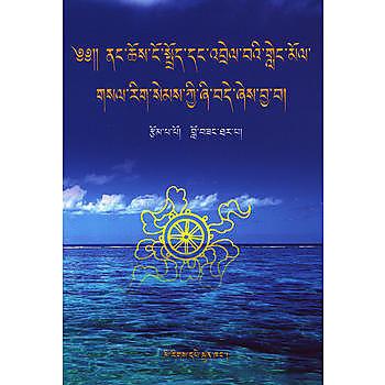 [尋書網] 9787105117901 佛教基本觀點新解(藏文) /洛桑塔巴 著(簡體書sim1a)