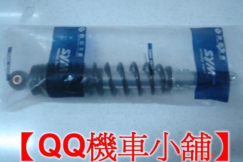 【QQ機車小舖】RV250 後避震器 五段 可調整式 BWS 大B FIGHTER 戰將 SYM 公司貨