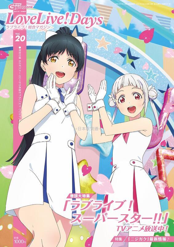 ◎日本販賣通◎(代購)電擊 LoveLive Days 總合Magazine Vol.20 封面:Liella!