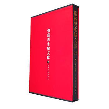 [尋書網] 9787532562718 俄藏黑水城文獻15西夏文佛教部分(簡體書sim1a)