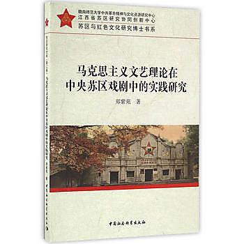 [尋書網] 9787516184769 馬克思主義文藝理論在中央蘇區戲劇中的實踐研究(簡體書sim1a)
