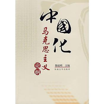 [尋書網] 9787564106706 中國化馬克思主義論綱 /魏福明  主編(簡體書sim1a)
