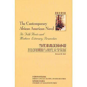 【愛書網】9787560062907 當代非裔美國小說(英美文學文庫) 簡體書 作者:貝爾 著