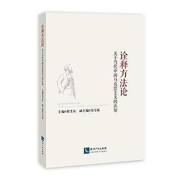 [尋書網] 9787513047074 詮釋方法論——關於當代中國馬克思主義的認知(簡體書sim1a)