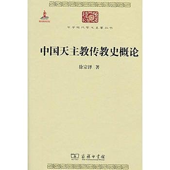 [尋書網] 9787100100700 中國天主教傳教史概論 /徐宗澤 著(簡體書sim1a)