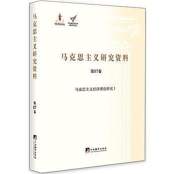 [尋書網] 9787511719850 馬克思主義經濟理論研究Ⅰ:馬克思主義研究資料(簡體書sim1a)