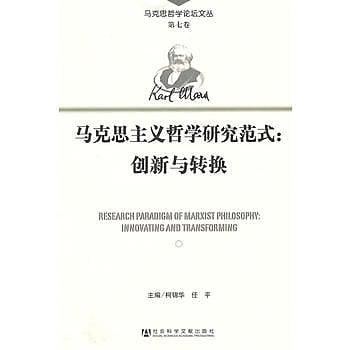 [尋書網] 9787509713648 馬克思主義哲學研究範式:創新與轉換(簡體書sim1a)