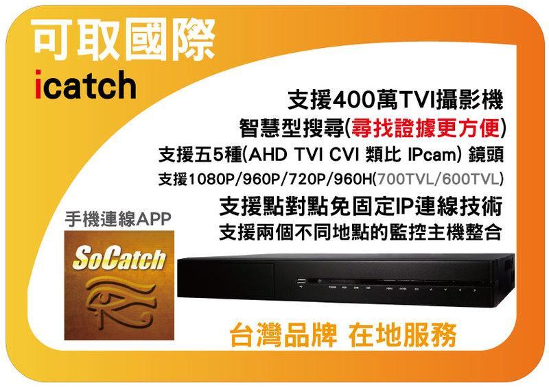 台灣製造 icatch 可取 2018年 支援400萬畫素 鏡頭 16路 雙碟 高清監控主機 手機監看 Socatch
