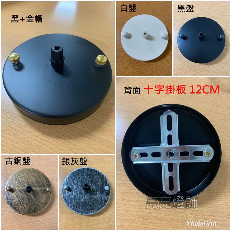 『亮亮燈飾』吸頂盤/12CM/吸頂盒/圓盤/固定盤/吊燈/天花板吸頂盤/十字掛板