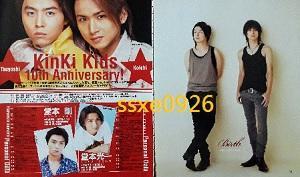 POTATO 2007.8 堂本剛.堂本光一-內頁8張14面(KinKi Kids)