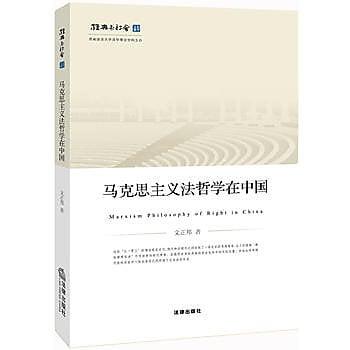 [尋書網] 9787511865106 馬克思主義法哲學在中國 /文正邦 主編(簡體書sim1a)
