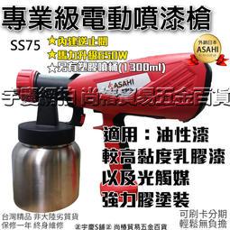 ㊣宇慶S舖㊣刷卡分期|SS75+三個不鏽鋼杯|ASAHI雙噴頭 電動噴漆 電動噴槍 油漆 水泥漆 非TM-71