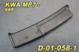 【翔準軍品AOG】KWA MP7長彈匣 GBB 彈匣 MP7彈夾 正廠大牌 40連 金屬材質 D-01-058-1