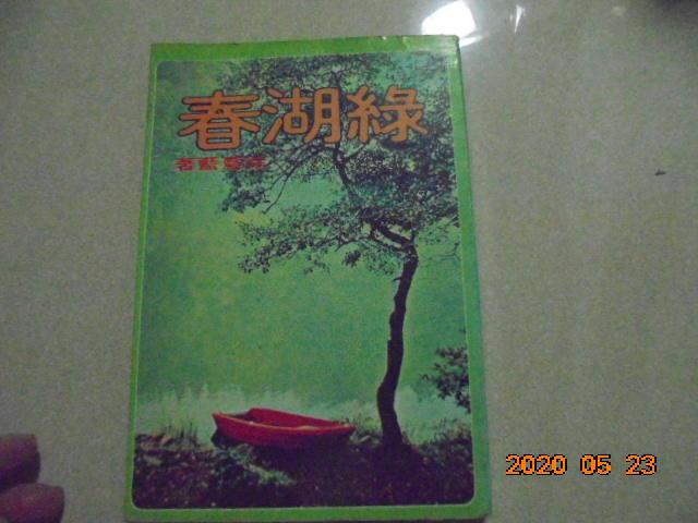 民國70年皇冠出版社徐蕙藍著--《綠湖春  》共1夲阿騰哥二手書坊***初版書專賣