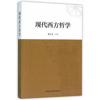 [尋書網] 9787516169971 現代西方哲學 /姚大志 主編(簡體書sim1a)