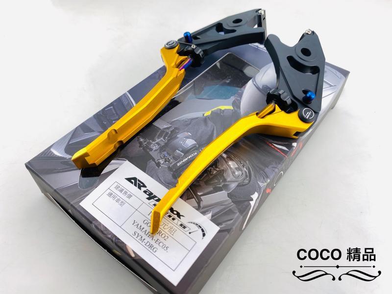 COCO機車精品 煞車拉桿 APEXX 雙駐車 手煞車 拉桿 適用 GOGORO 2 3代 EC-05 龍 DRG 金