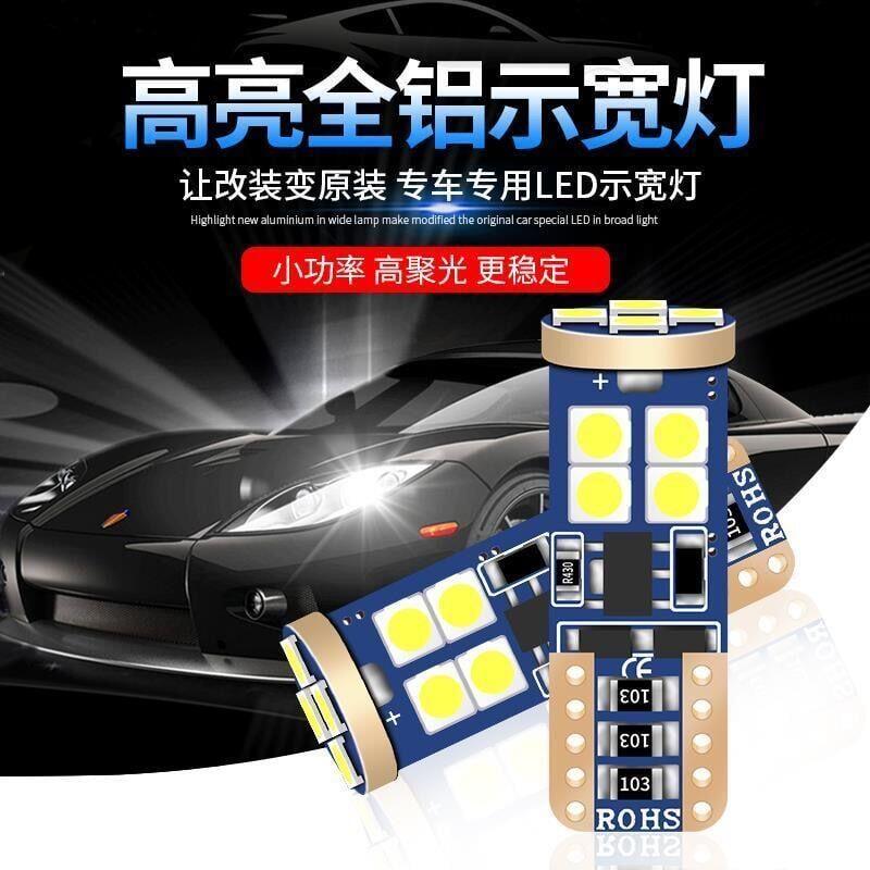 【恆流解碼】汽車led小燈 3030晶片 t10 led 牌照燈 閱讀燈 方向燈 車門燈 日行燈 室內燈 w5w機車小燈